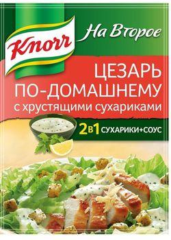 Цезарь по-домашнему с хрустящими сухариками Knorr, 30 гр.