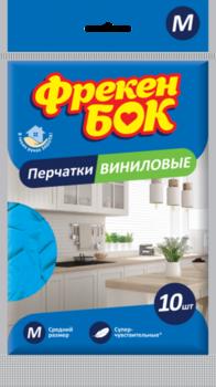 Перчатки виниловые Фрекен Бок, S, 10 шт