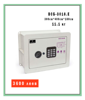 Сейф ВСБ-3018.Е