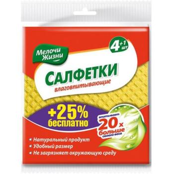 купить Мелочи Жизни салфетки влаговпитывающие, 4+1шт в Кишинёве