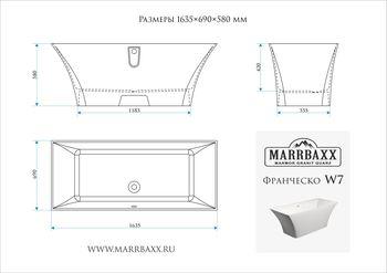 купить Мраморные ванны белого цвета Франческо W7 в Кишинёве