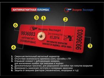 купить Антимагнитная пломба в Кишинёве