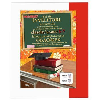 Обложки для книг 5-7 класс рум/рус PVC