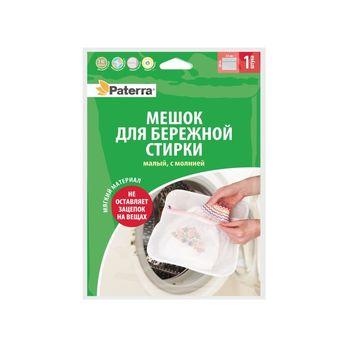 купить Paterra Мешок для бережной стирки малый, с молнией  34*28 cm в Кишинёве