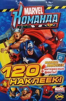 Книжка наклеек Marvel Выпуск 2, 120 наклеек