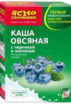 """cumpără Terci de ovaz cu afine """"Ясно Солнышко"""" 270gr în Chișinău"""