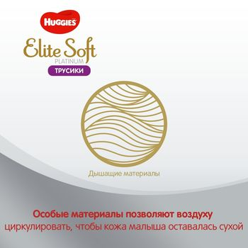 Трусики Huggies Elite Soft Platinum 6 (>15 kg), 26 шт.