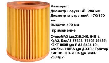 купить Фильтр воздушный МАЗ Супер в Кишинёве