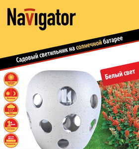 cumpără Garden lighting Navigator NSL-MH-1Wh-106AA-RP în Chișinău