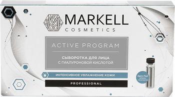 купить Сыворотка для лица с гиалуроновой кислотой Мarkell Professional 7 шт х 2 мл в Кишинёве