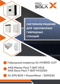 Системное решение для однофазных гибридных станций 5 кВт с АКБ на 11.6 кВт*ч