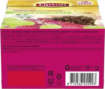 Lipton Nirvana Grape Raspberry, 20 пак.