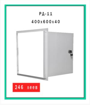 Дверца ревизионная металлическая РД-11