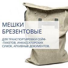 купить Мешки инкассаторские в Кишинёве