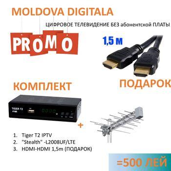 купить ПРОМО КОМПЛЕКТ ЦИФРОВОГО ТВ (МОЛДОВА) - 2 в Кишинёве