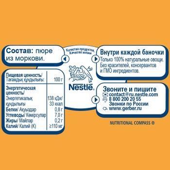 купить Gerber пюре морковь 4+мес. 80г в Кишинёве