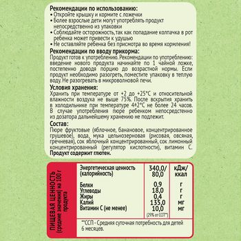 Пюре пауч HEINZ злаки и фруктовый салатик 90г