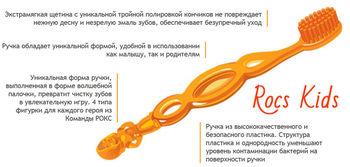 cumpără Зубная Щетка - R.O.C.S. KIDS 3-7 ani în Chișinău