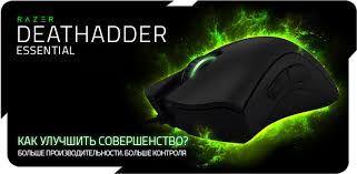 купить RAZER DeathAdder Essential / Ergonomic Gaming Mouse, 6400dpi, 5 buttons, Optical sensor 4G, Green color lighting, On-The-Fly Sensitivity, Always-On, Ultraslick, Razer Synapse2.0, USB в Кишинёве