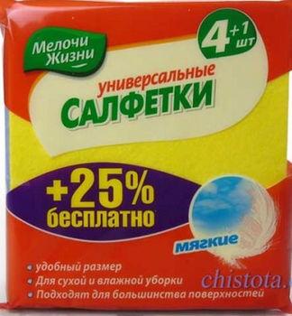 cumpără Мелочи Жизни Lavete Absorbante universale, 4+1buc în Chișinău