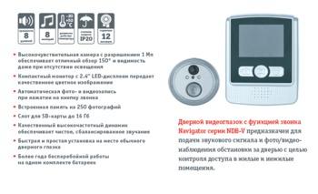 купить Видеоглазок с функцией звонка в Кишинёве
