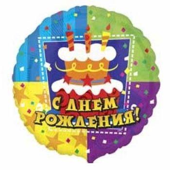 купить Круг С Днем Рождения в Кишинёве
