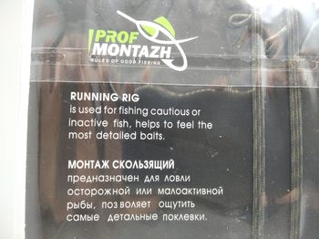 Монтаж скользящий PROF Montazh 3шт