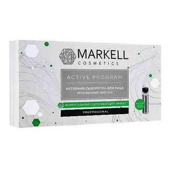"""купить Активная сыворотка """"Мгновенный лифтинг"""" Markell Professional (14 мл) в Кишинёве"""