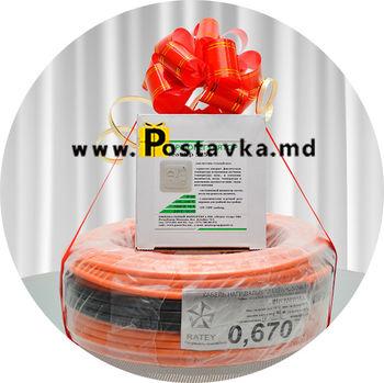 Электрический кабельный теплый пол «Ratey» 670 W + терморегулятор с датчиком в Подарок!