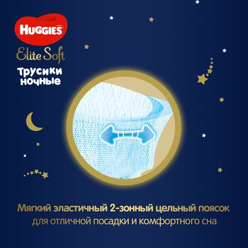 Ночные трусики Huggies Elite Soft 5 (12-17 kg), 17 шт.