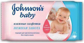 cumpără Johnson's Baby Șervețele umede Îngrijire delicată 64 buc în Chișinău
