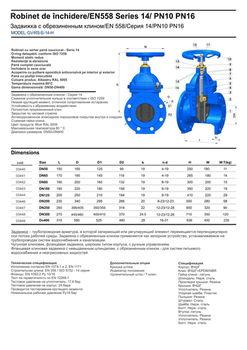 купить Задвижка чугун dn200mm PN16 обрезиненный клин  DIN (L=23.0cm) Wato  12 отверстий в Кишинёве