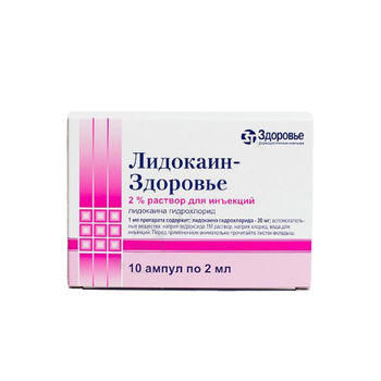cumpără Lidocain 2% 2ml sol.inj. N10 (Zdorovye) în Chișinău