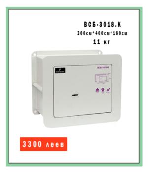 Сейф ВСБ-3018.К