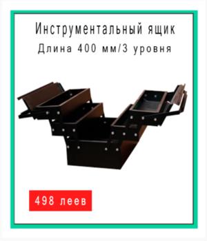 Cutie pentru scule trei nivele