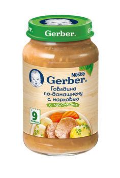 купить Gerber пюре говядина по-домашнему с морковью, с кусочками 9+мес. 200г в Кишинёве