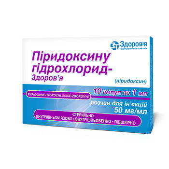 cumpără Piridoxin 5% 1ml sol.inj. N10 (Zdorovye) în Chișinău
