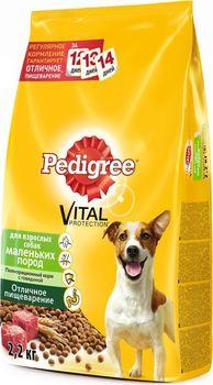 купить Pedigree для собак маленьких пород ,говядина,2.2кг в Кишинёве