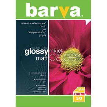 купить A4 200g 20p Profi High Glossy Inkjet Photo Paper Barva в Кишинёве