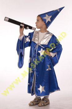 Карнавальный костюм: Звездочет