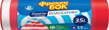 Мешки для мусора с завязками Фрекен Бок, 35 л, 15 шт, белыйи-красный