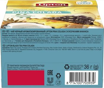 купить Lipton Nirvana Pina Colada, 20 пак. в Кишинёве