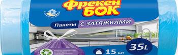 купить Пакеты для мусора Фрекен Бок сверхпрочные с затяжкой, 35 л, 15 шт, синие в Кишинёве