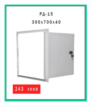 Дверца ревизионная металлическая РД-15