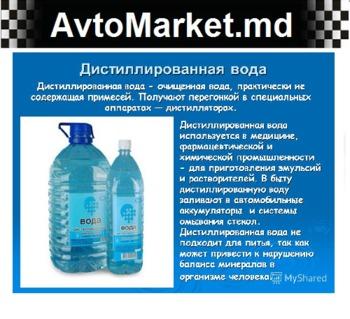 купить Вода дистиллированная 100л в Кишинёве