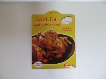 cumpără Pungi pentru copt în Chișinău