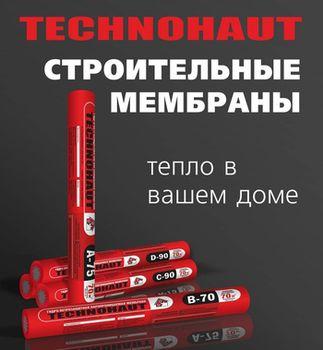 купить Супер диффузионная мембрана TEHNOHAUT  AC-100   70 м2 в Кишинёве