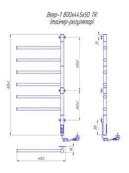 Веер -I 800х445 TR таймер-регулятор
