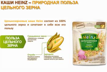 cumpără Heinz terci din ovăz integral fără lapte de la 5 luni, 180gr în Chișinău