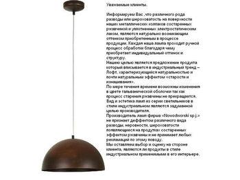 купить Подвес HEMISPHERE RUST 1л S 6367 в Кишинёве